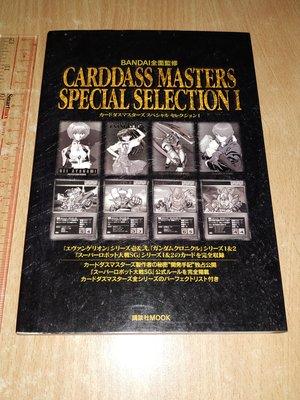 2手封面紙套有傷 Bandai Carddass Masters Gundam EVA Robot Wars Cards Book 高達 福音戰士機戰 卡 咭書