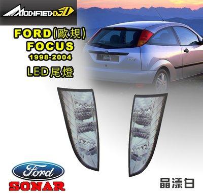 DJD19032221 FORD Focus 1998-2004 LED尾燈 晶漾白