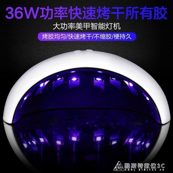 美甲光療機指甲紫外線36W烤燈指甲油膠烤燈烘乾器速幹led光療燈機 酷斯特數位3c