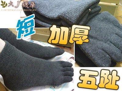 H-28-1加厚素面短五趾襪【大J襪庫】3雙270元-5趾襪五指襪短襪棉質吸汗-除臭襪黑灰色男女穿-保暖氣墊襪運動襪台灣