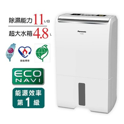 【可可電器】Panasonic 國際 11公升 ECO NAVI智慧節能環保清淨除濕機 F-Y22BW《來電享優惠》