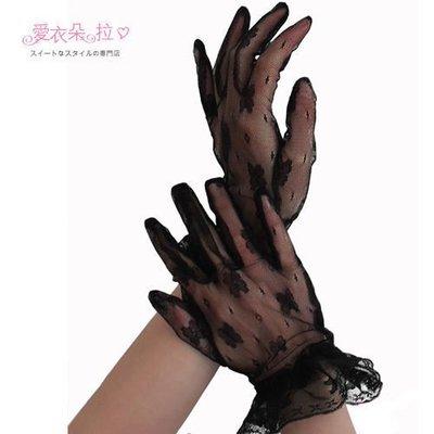 手套 黑色蕾絲手套 XS 半透明短手套-愛衣朵拉D096