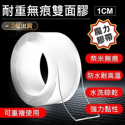 【耐重無痕雙面膠1cm】無痕雙面膠 透明無痕雙面膠 透明雙面膠 萬用雙面膠 隨手貼 壁貼 強力雙面 【AB638】