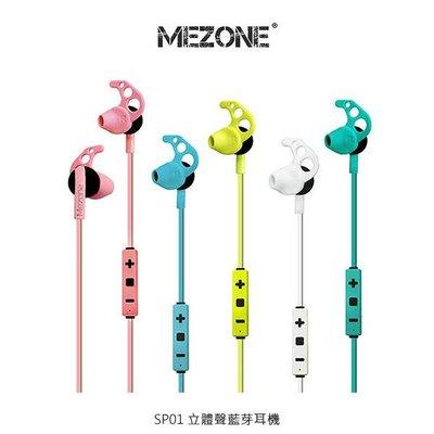 --庫米--Mezone SP01 防水運動型無線藍芽耳機 立體聲 入耳式 線控式 高音質 藍芽耳機