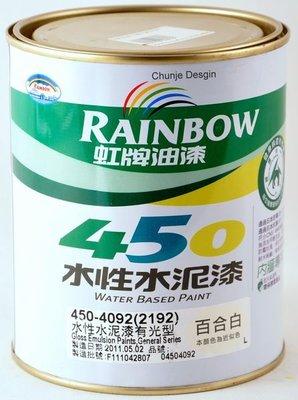 【歐樂克修繕家】✿含稅價✿ 虹牌 水泥漆 450亮光水泥漆 1公升