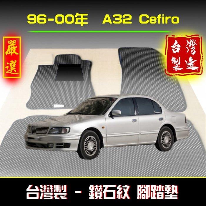 【後座單片】96-00年 A32腳踏墊 cefiro /台灣製 a32腳踏墊 cefiro腳踏墊 cefiro踏墊
