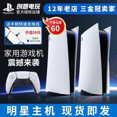 遊戲機12索尼PS5主機PlayStation電視游戲機 超高清港版日版
