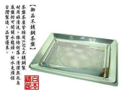 白鐵本部㊣ 選~御品不銹鋼茶盤~正304不鏽鋼 附排水龍頭 左右杯架 大盤面!一體成型,抗