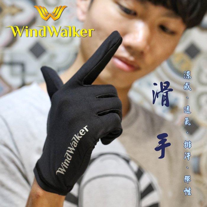 【趴趴騎士】風行者 滑手 (吸濕排汗速乾 3M WINDWALKER 內手套 手汗