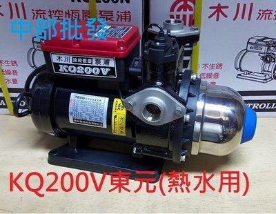 「工廠直營」KQ200V 1/4HP 東元馬達 電子恆壓機 太陽能專用 熱水器加壓機 熱水抽水機 太陽能熱水加壓機