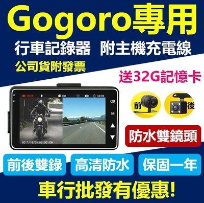 送32G記憶卡【Gogoro 專用】 FX100 防水雙鏡頭 摩托車 行車紀錄器 前後雙錄 機車行車記錄器 免充電