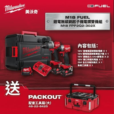 *久聯五金*Milwaukee美沃奇 雙機組 M18 FPP2Q2-302X 鋰電無碳刷起子機FID2/震動電鑽FPD2