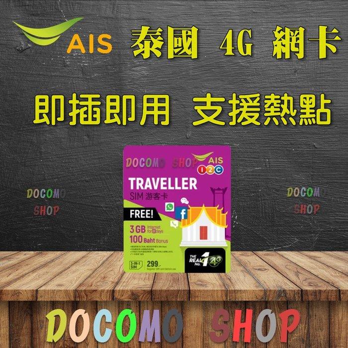 萊爾富免運 15GB 泰國 網卡 即插即用 AIS 泰國sim卡 4G 泰國網卡 泰國上網卡 泰國網路卡 吃到飽 8天