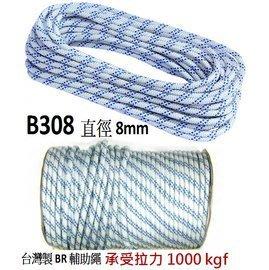 『登山屋』台灣製BR輔助繩 B308 ...