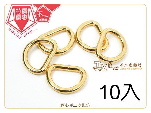 ☆ 匠心手工皮雕坊 ☆ D環 20mm(金)10入 耐酸(D75200-1) /口環 提把五金 拼布