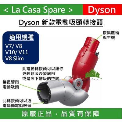 [My Dyson] 電動轉接頭 V7 V8 V10 V11 Slim 專用低處地板轉接頭。可拿來吸沙發底部或是床下。