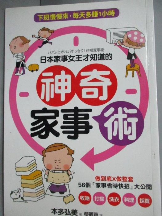 【書寶二手書T3/設計_LEI】日本家事女王才知道的神奇家事術-做到底X做整套_本多弘美