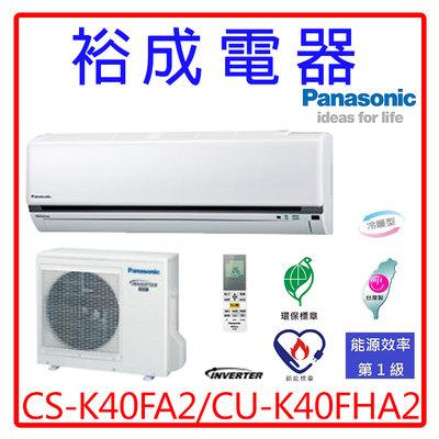【裕成電器.來電爆低價】國際牌變頻冷暖氣CS-K40FA2/CU-K40FHA2另售RAC-40NK1日立 富士通 國際