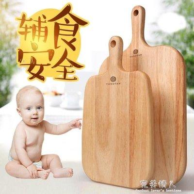 原森太寶寶輔食小菜板實木家用廚房切水果砧板切菜板案板占板刀板