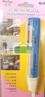 豪菱 HL-6360 (90-1000V) 驗電筆 附LED 蜂鳴器 ~ 萬能百貨