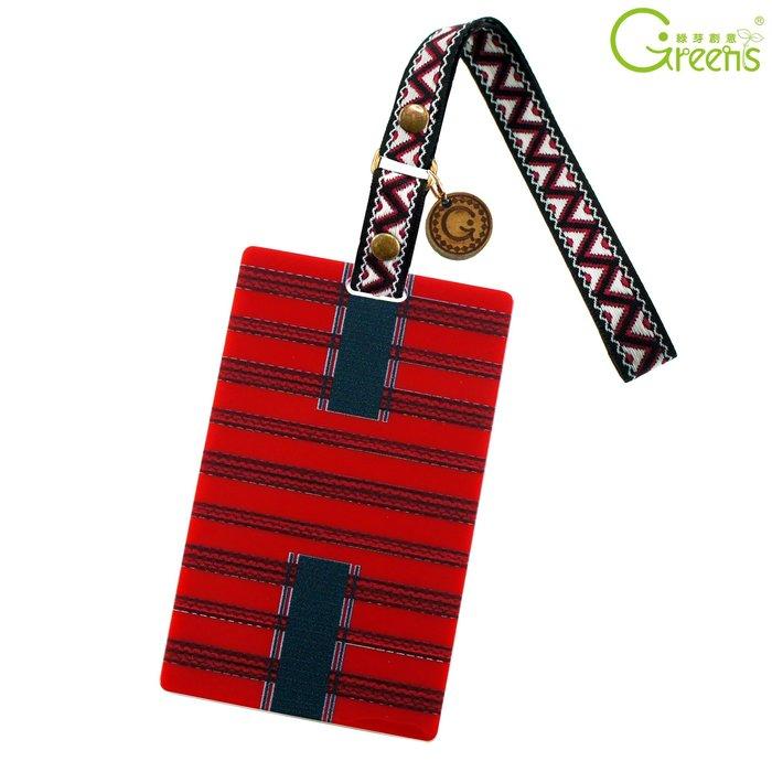 《Greens Design》賽德克族-台灣原住民票卡套系列 壓克力 證件套(PA0005)