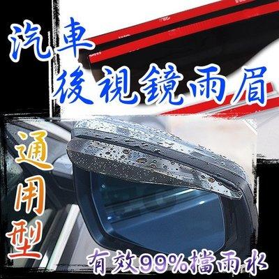M1B95 汽車後視鏡雨眉 晴雨擋 雨眉 2片裝 後視鏡遮雨板 通用款 晴雨擋 汽車後照鏡照後鏡 防水耐熱 檔雨片