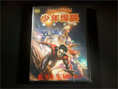[DVD] - 少年悍將:猶大之約 Teen Titans : Judas Contract ( 得利公司貨 )