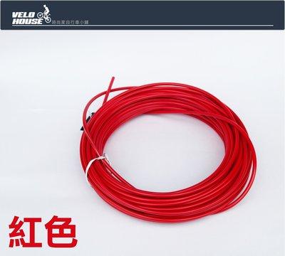 【飛輪單車】煞車線外管~2P款5mm/每10公分3元(紅色)[0703]