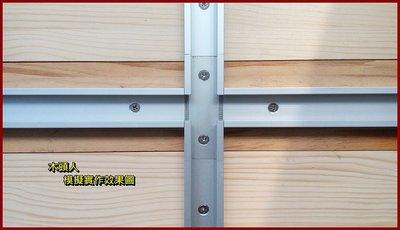 【木頭人】T-Track 十字滑槽 鋁製導軌專用十字滑槽 鋁軌 滑軌 滑道 十字 木工 木工桌
