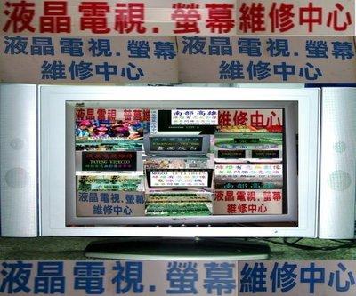高雄液晶電視維修 二手液晶電視維修 LCD維修 液晶電視面板維修 高雄 LED液晶屏螢幕面板維修 高雄達仁液晶電視維修