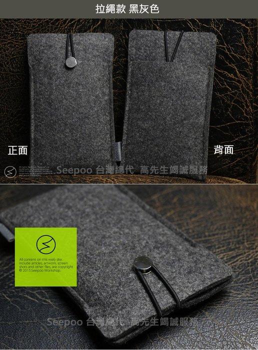 【Seepoo總代】2免運 拉繩款一加 OnePlus 7 Pro  6.67吋 羊毛氈套 手機殼 手機袋 保護套 黑灰