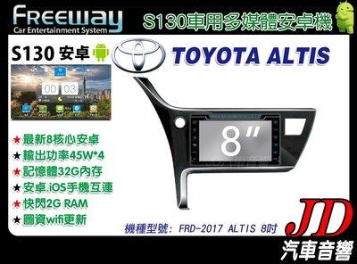 【JD 新北 桃園】FREEWAY TOYOTA ALTIS 2017 DVD/數位/導航/藍芽 8吋 S130 安卓機