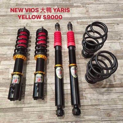 【品太】AA331(保固四個月) TOYOTA 13+ YARIS NEW VIOS YELLOW 高低軟硬可調避震器