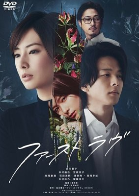 21-423-38-初戀(日本普通版DVD)北川景子/中村倫也/芳根京子/木村佳乃