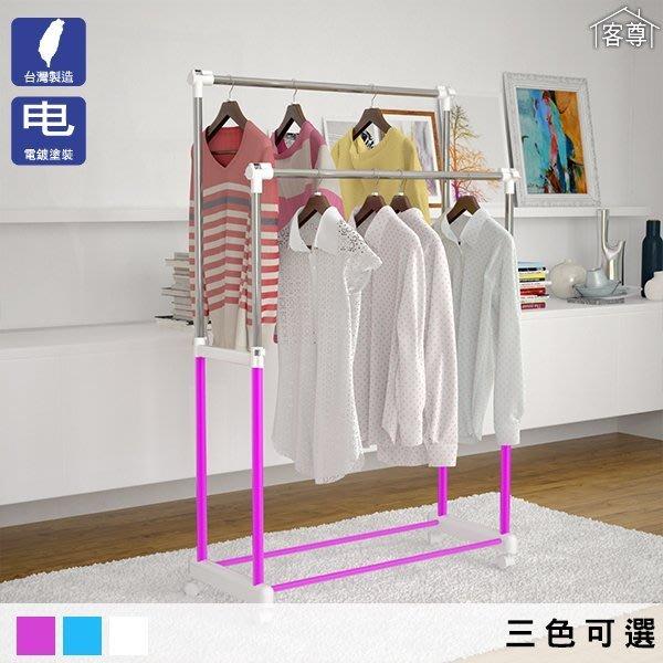 [客尊屋](免運費)日式簡約風雙桿伸縮衣架五型,曬衣架,衣櫥,吊衣架,雙桿衣架,☆正台灣製造☆