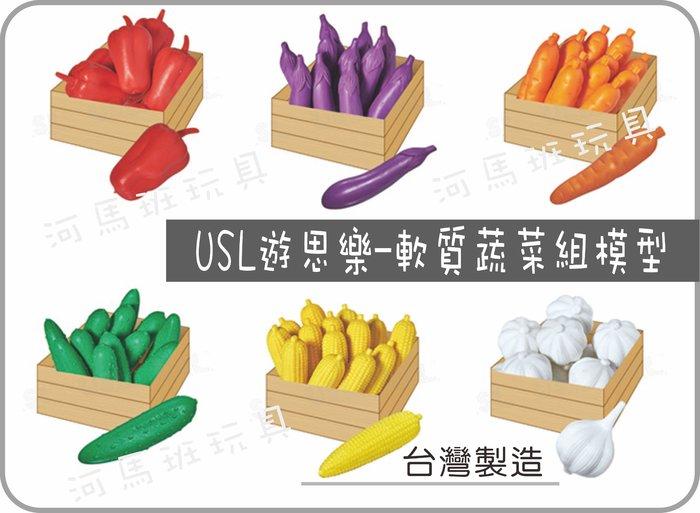 河馬班-遊思樂-USL遊思樂軟質蔬菜/野生動物 !台灣製造
