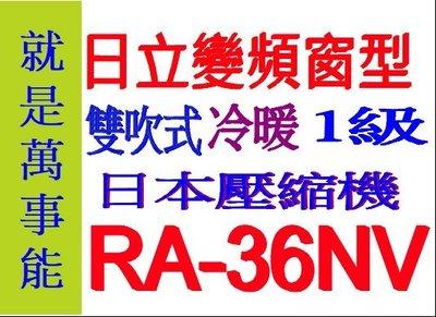 日立窗型冷氣變頻冷暖RA-36NV含基本安裝~可議價~ 另售RA-28NV RA-22WK RA-28WK