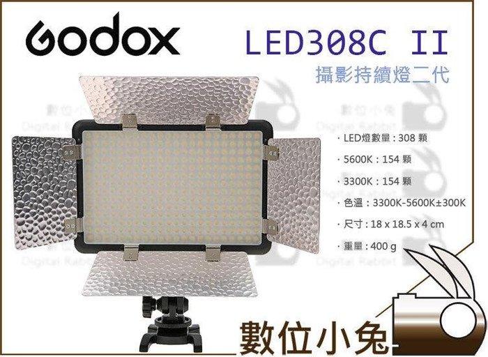數位小兔【GODOX 神牛 LED308C II 攝影燈】持續燈 外拍燈 補光燈 可調色溫 無線分組控制 公司貨 變色版