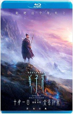 【藍光影片】姜子牙 / Legend of Deification (2020)