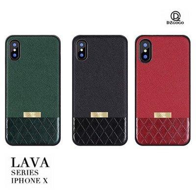 DZGOGO LAVA流馨系列 5.8吋 APPLE iPhone X/iX 蘋果 個性創意包邊防摔保護套 手機保護殼