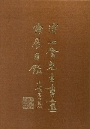 [賞書房] 保存如全新書《溥心畬先生書畫特展目錄》國立故宮博物院