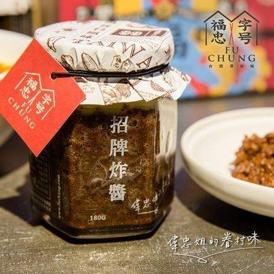 福忠字號 招牌炸醬 180g/罐 (購潮8)
