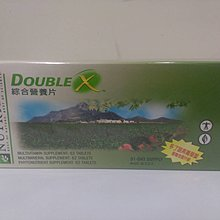 安麗紐崔萊Double X 綜合營養片(補充包) 維他命 綜合維他命