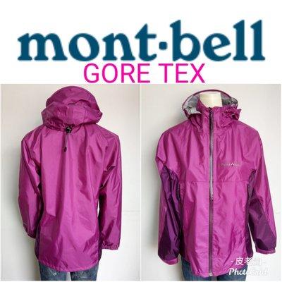 【皮老闆】二手真品 日本品牌 Mont bell 外套 GORE TEX 防風外套 連帽 74