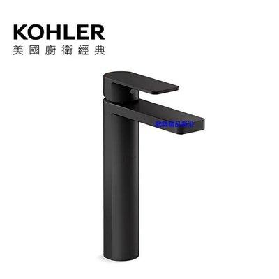 【歐築精品衛浴】KOHLER《美國》✰ Parallel系列啞光黑加高面盆龍頭K-23475T-4-BL