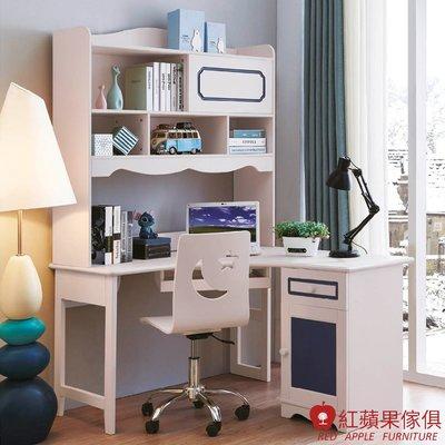 [紅蘋果傢俱]LOD-S8309 書桌 儲物書桌 書櫃書桌 實木書桌 兒童書桌 北歐風 簡約風