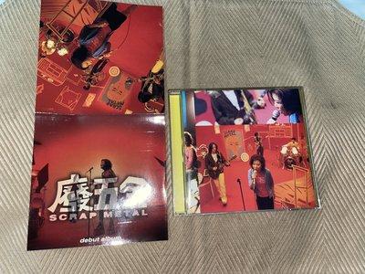 【李歐的音樂】幾乎全新SONY唱片1998年 廢五金 SCRAP METAL 迷路 擺脫 cd