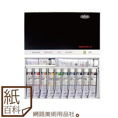 【紙百科】日本HOLBEIN好賓 - 專家油畫顏料12色盒裝(H905)