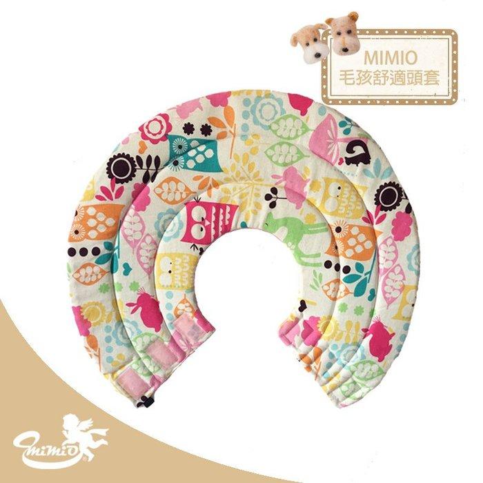 【MIMIO米米歐】愛寵物系列【MIMIO毛孩舒適防舔咬頭套/伊莉莎白頭套/甜甜圈/術後頭套】花俏森林動物MDH0091