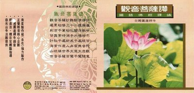 妙蓮華 CG-5028 國語佛經課誦-觀音菩薩讚
